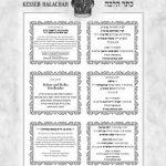 Or Olam Institute donation mishna brurah מכון אור עולם משנה ברורה מחירון תרומות